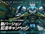PS4版『BORDER BREAK』で新バージョンVer.3.02が配信!記念キャンペーンも開催中