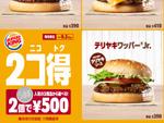 バーガーキング、「ワッパー チーズJr.」など3商品から2コ選べて500円
