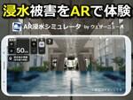 au向けウェザーニュース、浸水被害を疑似体験できる「AR浸水シミュレータ」公開