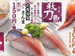 はま寿司「北海道の旨ネタ」!秋鮭、さんまなど秋の味覚をひと足早く
