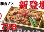 和食さと「牛カルビの焼肉重」が新登場!お得な200円引キャンペーンに注目