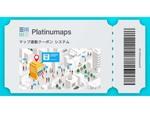 デジタルマップサービス「プラチナマップ」、観光地の集客促進しつつ混雑緩和できる「デジタルクーポン」機能を追加