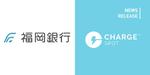スマホ充電器レンタル「ChargeSPOT」、福岡銀行3店舗に導入