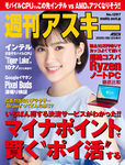 週刊アスキー No.1297(2020年8月25日発行)