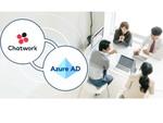 Chatwork、Microsoftの「Azure AD」と連携