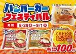 100円ハンバーガーを買ってお得にポイントをゲット!ローソン100でバーガーフェス