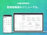 LINE WORKSアップデート、連携可能なサービスを紹介する新機能など追加