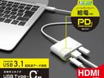 USB Type-C接続で映像出力と急速充電ができるドッキングステーション、エレコム