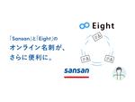 クラウド名刺管理サービスSansanと名刺アプリEight、名刺返送機能を強化