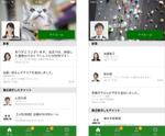 ネオジャパン、 ビジネスチャット「ChatLuck」アプリのUIを刷新