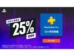 PS Plus未加入者限定の25%オフセールが開催!フリープレイの『Fall Guys』も無料でゲット!