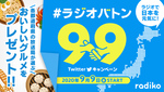 radiko、9月1日より民放ラジオ全99局が聴取可能に