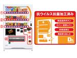 DyDo、「抗ウイルス対応自動販売機」を展開