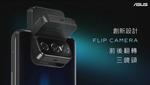 ASUS「ZenFone 7」発表! 3眼のフリップカメラに上位はスナドラ865 Plus
