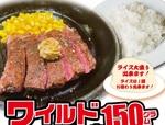 いきなりステーキ、900円「ワイルドステーキ150g」販売店舗を拡大