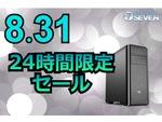AMD Ryzen 7 3700X搭載PCが5万8000円オフ! 24時間限定セール
