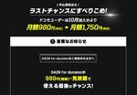 「DAZN for docomo」が10月から割引無しに 9月中の申し込みで980円で継続利用可