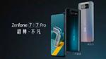 ASUSの新フラグシップ「ZenFone 7」は8K録画に対応した3眼フリップカメラ搭載 の5Gスマホ