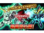 ガンダムRPG『SDガンダムオペレーションズ』がHTML5軽量化アップデートを実施!