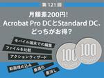 月額差200円! Acrobat Pro DCとStandard DC、どっちがお得?