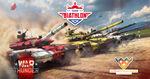 「War Thunder」、「戦車バイアスロン」など現実の国際軍事競技大会の権利を獲得