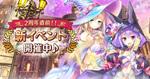 「あいりすミスティリア!」にて、新イベント「カードと水晶が示す未来 アイリス運勢チェック!」開催