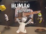 ふにゃふにゃ物理パズル『ヒューマン フォール フラット』新ステージ追加の無料アップデートが配信!