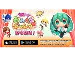 無料ゲームアプリ『初音ミク あみぐるジャンプ』が本日リリース!