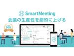 会議改善サービス「SmartMeeting」提供開始、匿名会議レビューなど