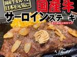 いきなりステーキ「国産牛フェア」国産牛ステーキをグラム1円引き
