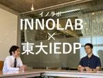 私たちは世界最先端の研究を日本社会にインストールしたい