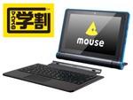 スタディパソコン「mouse E10」、学生/教職員向けに割引販売「マウスの学割」