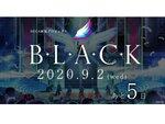 セガが新プロジェクト『B.L.A.C.K.』の正式発表生放送を9月2日20時から配信!