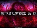 PS4『神獄塔メアリスケルター Finale』の公式サイトで書き下ろしノベル「獄中童話前夜譚」を公開!
