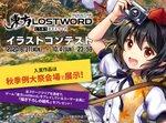 弾幕PRG『東方LostWord』がpixivにて初のイラストコンテストを開催!