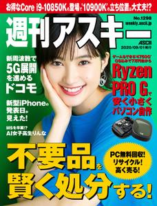 週刊アスキー No.1298(2020年9月1日発行)
