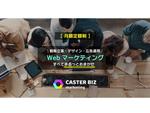 企業のウェブマーケティングを月額定額制で完全サポートする「CASTER BIZ marketing」サービス開始