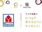 送金アプリ「pring」、全国のヤマダ電機グループ約950店舗で利用可能に