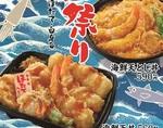 【本日発売】ほっともっとで「海鮮天丼」はじまるよ!