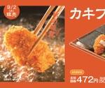 オリジン弁当「カキフライ」の粒が120%大きなった「カキフライのり弁当」スタート