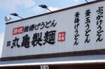 丸亀製麺の朝は「次の日のうどん」の仕込みから始まる