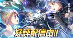 「装甲娘 ミゼレムクライシス」にて新イベント「舞い上がれ!大空へのステージ」開催