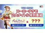 コーエーテクモゲームスが「TGS2020」特設サイトを公開!未公開の新作タイトルも発表される!?