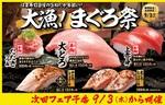 はま寿司「大漁!まぐろ祭」中とろレアステーキ寿司など