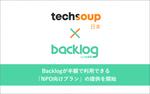 NPO団体ならプロジェクト管理ツール「Backlog」が半額で使える特別プラン