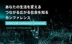 ソラコム、IoT活用の最前線がわかるカンファレンスを9月17日に開催