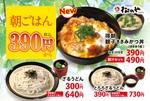 松のやの朝食が狙い!「親子ささみかつ丼」390円とお手頃