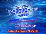 セガ・アトラスが「TGS2020」に出展決定!生配信のほかコスプレコンテストも開催!