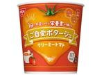 「ご自愛ポタージュ クリーミートマト」とろみのある温かカップスープ