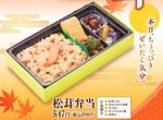 ほっかほっか亭、季節のごはん「松茸弁当」スタート